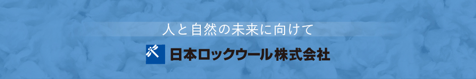 日本ロックウール株式会社